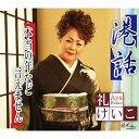 乐天商城 - 港話/礼けいこ[CD]【返品種別A】