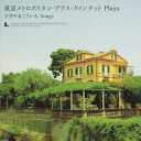 Composer: Sa Line - 【送料無料】東京メトロポリタン・ブラス・クインテットPlaysすぎやまこういち Songs/すぎやまこういち,東京メトロポリタン・ブラス・クインテット[CD]【返品種別A】