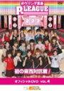 【送料無料】ボウリング革命 P★LEAGUE オフィシャルDVD VOL.4/TVバラエティ[DVD]【返品種別A】