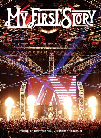 【送料無料】ITSUWARI NEUROSE TOUR FINAL at SHINKIBA STUDIO COAST/MY FIRST STORY[DVD]【返品種別A】