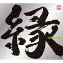 【送料無料】[枚数限定][限定盤]縁(初回限定盤B)/GReeeeN[CD+DVD]【返品種別A】