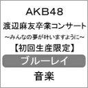 【送料無料】 限定版 渡辺麻友卒業コンサート〜みんなの夢が叶いますように〜(初回生産限定)【Blu-ray】◆/AKB48 Blu-ray 【返品種別A】