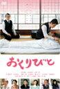 おくりびと/本木雅弘[DVD]