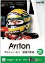 【送料無料】【BEST】アイルトン・セナ 追憶の英雄/アイルトン・セナ[DVD]【返品種別A】