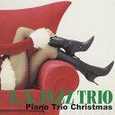 [枚数限定]ピアノ・トリオ・クリスマス/L.A.ジャズ・トリオ[CD]【返品種別A】