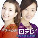 Artist Name: A Line - ベスト・ヒット! 日テレ55 ソニー・ミュージックエディション/オムニバス[CD]【返品種別A】