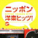 【送料無料】ニッポン洋楽ヒッツ! ORICON洋楽ヒット・チャート・コンピレーション 1968-1979/オムニバス[CD]【返品種別A】