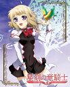 【送料無料】星刻の竜騎士 第4巻【DVD】/アニメーション[DVD]【返品種別A】
