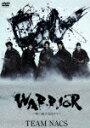 【送料無料】WARRIOR〜唄い続ける侍ロマン/TEAM NACS[DVD]【返品種別A】