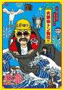 【送料無料】FNS27時間テレビ「ビートたけし中継」presents 火薬田ドン物語(仮)/ビートた