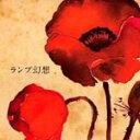 Artist Name: Ra Line - ランプ幻想/Lamp[CD]【返品種別A】