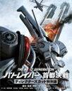 【送料無料】THE NEXT GENERATION パトレイバー 首都決戦 ディレクターズカット特別版/筧利夫[Blu-ray]【返品種別A】