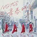 青春時計(NGT48 CD盤)/NGT48[CD]【返品種別A】