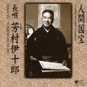 人間国宝シリーズ(1)長唄/芳村伊十郎(七代目)[CD]【返品種別A】