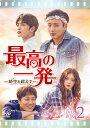 Rakuten - 【送料無料】最高の一発〜時空(とき)を超えて〜 DVD-SET2/ユン・シユン[DVD]【返品種別A】