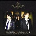 Idol Name: Ka Line - KinKi Single Selection II/KinKi Kids[CD]通常盤【返品種別A】
