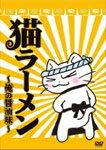 【】猫拉面?我的酱油味?/动画[DVD]【退货类别A】[【】猫ラーメン 〜俺の醤油味〜/アニメーション[DVD]【返品種別A】]