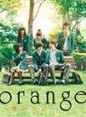 【送料無料】orange-オレンジ- DVD豪華版/土屋太鳳[DVD]【返品種別A】