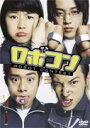 ロボコン/長澤まさみ[DVD]