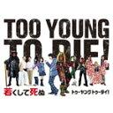 【送料無料】[枚数限定][先着特典:クリアファイル]TOO YOUNG TO DIE! 若くして死ぬ Blu-ray 豪華版/長瀬智也[Blu-ray]【返品種別A】