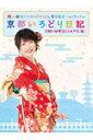 【送料無料】横山由依(AKB48)がはんなり巡る 京都いろどり日記 第2巻「京都の絶景 見とくれやす」編/横山由依 DVD 【返品種別A】