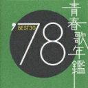 艺人名: A行 - 青春歌年鑑 '78 BEST30/オムニバス[CD]【返品種別A】