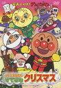 【送料無料】それいけ!アンパンマン うたとおはなし すてきなクリスマス/アニメーション[DVD]【返品種別A】