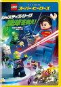 LEGO(R)スーパー・ヒーローズ:ジャスティス・リーグ<地球を救え!>/アニメーション[DVD]【返品種別A】