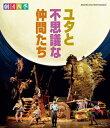 【送料無料】劇団四季 ミュージカル ユタと不思議な仲間たち/劇団四季[Blu-ray]【返品種別A】