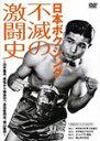 【送料無料】日本ボクシング 不滅の激闘史/ボクシング[DVD]【返品種別A】