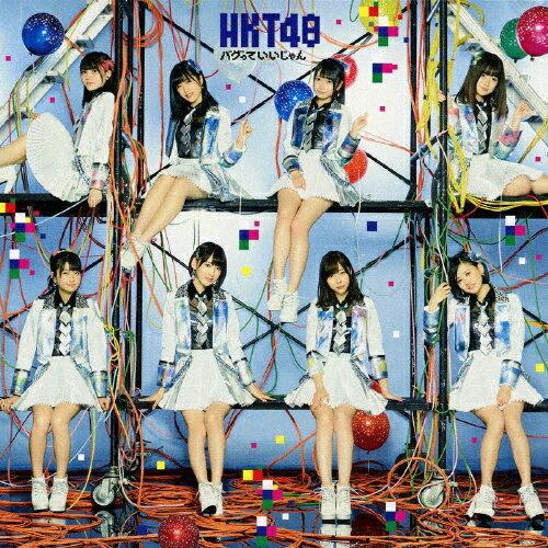 [先着特典付き]バグっていいじゃん(TYPE-C)[初回仕様]/HKT48[CD+DVD]…...:joshin-cddvd:10615382