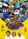 【送料無料】クレイジージャーニー vol.3/松本人志[DVD]【返品種別A】