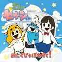 おにく じゃぽねすく (DVD付)/ゼウシくん(花澤香菜) CD DVD 【返品種別A】