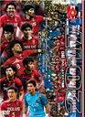 【送料無料】浦和レッズイヤーDVD 2017/サッカー[DVD]【返品種別A】