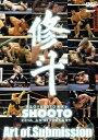【送料無料】修斗 THE 20th ANNIVERSARY Art of Submission/格闘技[DVD]【返品種別A】