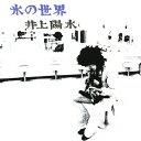 氷の世界/井上陽水[CD]【返品種別A】