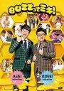 【送料無料】[枚数限定][限定版]BUZZってミキ!(初回限定版)/ミキ[DVD]【返品種別A】