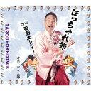 ほっちゃれ節/オホーツク太郎[CD]【返品種別A】
