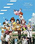 【送料無料】[初回仕様]デジモンアドベンチャー tri. 第6章「ぼくらの未来」/アニメーション[Blu-ray]【返品種別A】