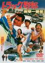 Rakuten - トラック野郎 突撃一番星/菅原文太[DVD]【返品種別A】