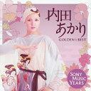 GOLDEN☆BEST 内田あかり Sony Music Years/内田あかり[CD]【返品種別A】