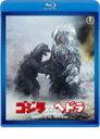 【送料無料】ゴジラ対ヘドラ【60周年記念版】/山内明[Blu-ray]【返品種別A】