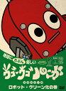 【送料無料】ウゴウゴ・ルーガ 地球にたぶん優しいエコシリーズ ロボット・グリーン化の巻(ロボットくん)/バラエティ[DVD]【返品種別A】【smtb-k】【w2】