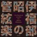 作曲家名: A行 - 伊福部昭の管絃楽/伊福部昭[CD]【返品種別A】