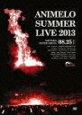 【送料無料】Animelo Summer Live 2013 -FLAG NINE-8.25/オムニバス[DVD]【返品種別A】