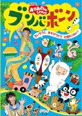 【送料無料】NHK「おかあさんといっしょ」ブンバ・ボーン!〜たいそうとあそびうたで元気もりもり!〜/小林よしひさ[DVD]【返品種別A】