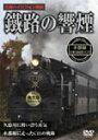 【送料無料】鐵路の響煙 水郡線 SL奥久慈清流ライン号/鉄道[DVD]【返品種別A】