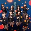 高嶺の林檎(Type-A)[初回仕様][外付け特典:Joshinオリジナル生写真]/NMB48[CD+DVD]【返品種別A】