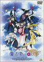 【送料無料】EMOTION the Best 魔法使いTai! OVA collection/アニメーション[DVD]【返品種別A】