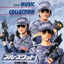 [枚数限定][限定盤](ANIMEX1200-178)ブルースワット ミュージックコレクション/若草恵[CD]【返品種別A】
